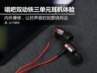 听歌与K歌两不误  唱吧双动铁三单元圈铁耳机体验