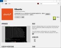 Ubuntu应用上架win10商店 不到200MB包含完整操作系统
