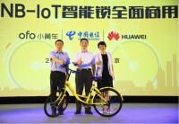 ofo联手中国电信、华为  打造基于NB-IoT技术智能锁