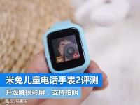 米兔儿童电话手表2体验:更适合孩子的全能儿童手表
