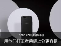 OPPO A77领衔游戏手机  用他们打王者荣耀上分更容易