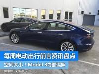 每周电动出行资讯盘点:Model 3最新内部谍照曝光