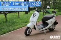 无钥匙启动超长续航 雅迪C-Umi悠米电动车体验
