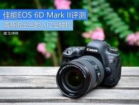 高感画质很出色 佳能6D Mark II入门全画幅单反评测