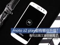 moto z2 play都有哪些升级? 看完这篇文章你就懂了