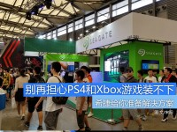 别再担心PS4和Xbox游戏装不下 希捷给你准备解决方案