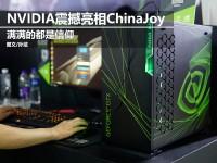 ChinaJoy首日探访NVIDIA展台:亮点满满 人气爆棚
