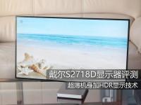 超薄机身加HDR显示技术 戴尔S2718D显示器评测