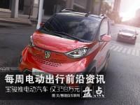 每周电动出行资讯盘点:宝骏推出一款迷你电动汽车