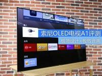 极简设计+极致音画 索尼旗舰OLED电视A1评测