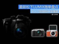 从入门到旗舰4K全系列覆盖 最新松下LUMIX微单大盘点