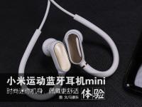 20元的升级在哪里?小米运动蓝牙耳机mini体验