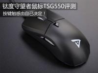 按键触感由自己决定!钛度守望者鼠标TSG550评测
