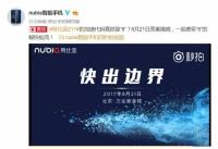 骁龙835+8GB 努比亚下周或发极光蓝顶配版Z17
