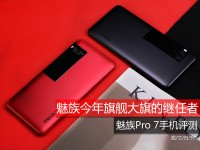 魅族今年旗舰大旗的继任者 魅族Pro 7手机评测
