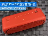 智能灯光与音乐完美融合  索尼SRS-XB30蓝牙音箱体验