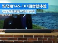 震撼3D环绕音效  雅马哈YAS-107回音壁电视音响体验