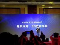 8GB来袭告别卡顿 努比亚发布8GB版努比亚Z17