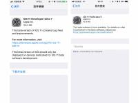 iOS 11 Beta 7版本更新 无限接近于最后的正式版本