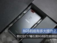 8GB到底有多大提升? 努比亚Z17曜石黑8GB版性能体验