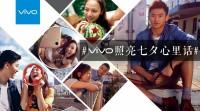 """怒怼七夕甜言蜜语 vivo""""引发""""情侣和单身狗的对战"""