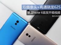 双摄像头+高通骁龙625  魅蓝Note 6首发开箱视频