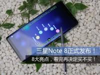 三星Note 8正式发布! 8大亮点,看完再决定买不买!