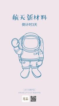 小米众筹新品又曝光:将用航天新材料打造服饰?