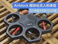 模块化组装多种玩法形态!Airblock模块化无人机体验