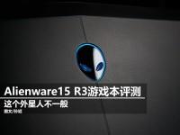 打造游戏本颜值新高度 Alienware 15 R3游戏本评测