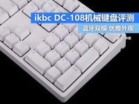 十年诚意之作 ikbc DC-108 双模机械键盘评测