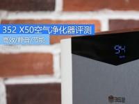 高效静音节能 352 X50空气净化器评测