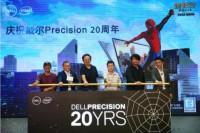 二十年创新不止 戴尔Precision工作站帮助客户高效实现创意