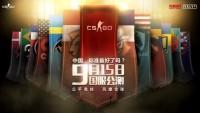 《CS:GO》国服公测在即 三星CHG90显示器扛起FPS大旗