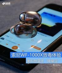 黑科技必须买买买 索尼WF-1000X降噪豆放毒首测