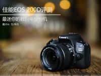 最mini的单反相机 2400万像素佳能EOS 200D评测