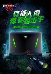 异能入侵 惊变狙击手 机械师T58新品首发!