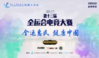"""""""我要上全运""""电子竞技大赛北京赛区正式开战!"""