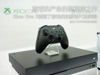 里程碑之作!Xbox One X模糊了游戏机和游戏PC的界限