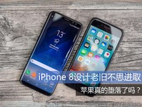 iPhone 8设计老旧不思进取 苹果真的堕落了吗?