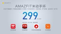 299元!华米科技Amazfit米动手环发布:50米超强防水
