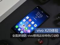 vivo X20体验:全面屏背后,vivo想用这些特色打动你