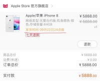 iPhone 8/8 Plus明日发货 天猫旗舰店订单发生改变