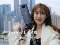 终于支持4K拍摄性能更强大 理光THETA V上手体验