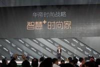 构建智尚生活 华帝发布全新品牌战略及厨电新品