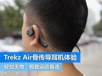 追求极致运动首选  Trekz Air骨传导蓝牙耳机体验
