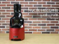 从此爱上了水果 NUC原汁机CC试用体验