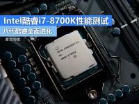"""这次不再""""挤牙膏"""" Intel酷睿i7-8700K处理器性能测试"""