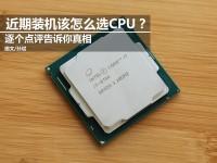 前有Ryzen后有CoffeeLake 今年装机怎么选CPU?