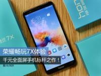 荣耀畅玩7X体验:千元全面屏手机标杆之作!